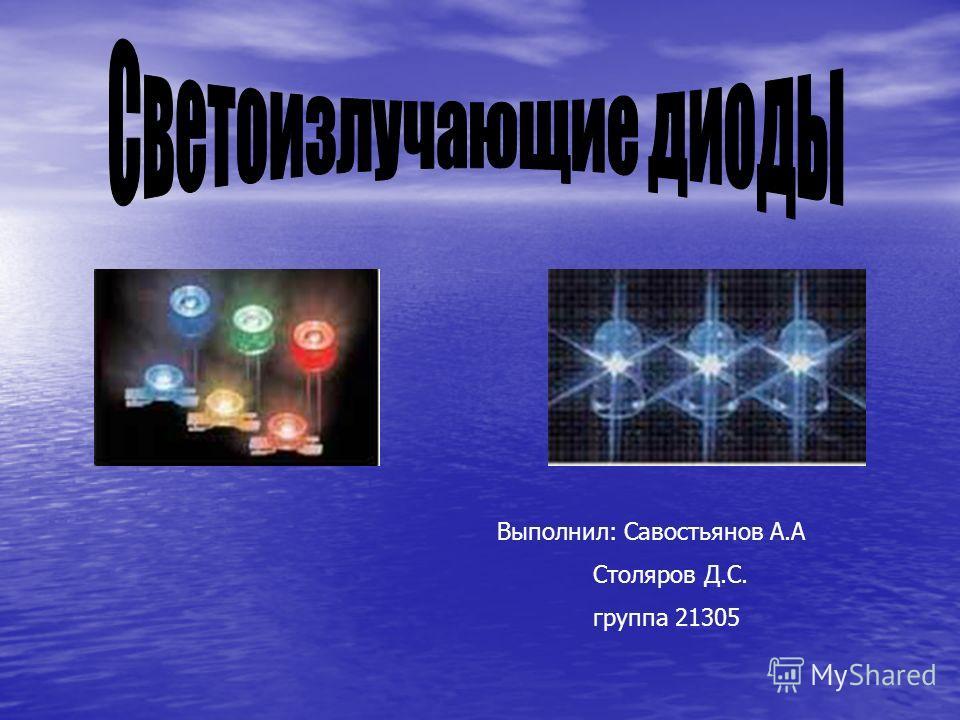 Выполнил: Савостьянов А.А Столяров Д.С. группа 21305