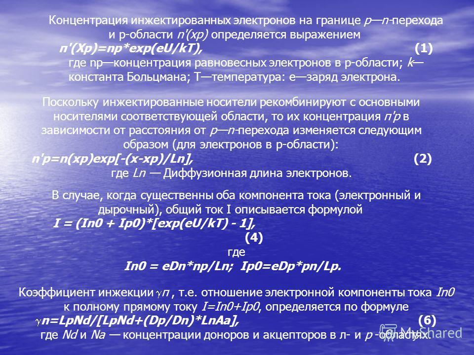 Концентрация инжектированных электронов на границе рn-перехода и р-области n'(хp) определяется выражением п'(Хр)=np*exp(еU/kT),(1) где nрконцентрация равновесных электронов в р-области; k константа Больцмана; Ттемпература: eзаряд электрона. Поскольку