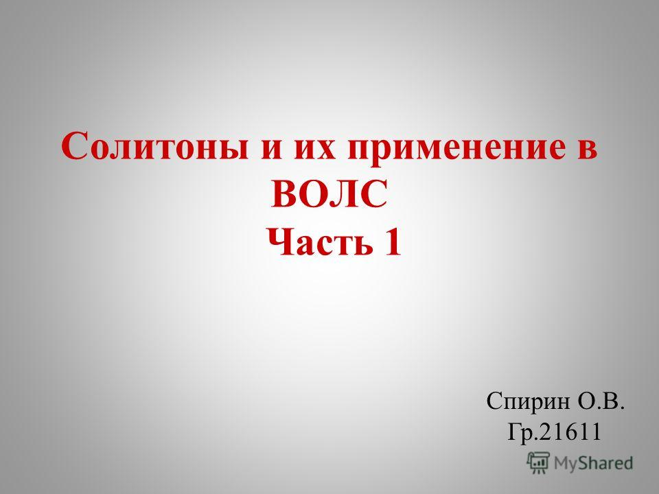 Солитоны и их применение в ВОЛС Часть 1 Спирин О.В. Гр.21611