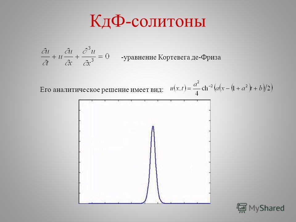 КдФ-солитоны -уравнение Кортевега де-Фриза Его аналитическое решение имеет вид: