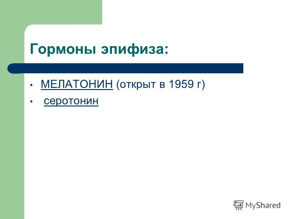 Гормоны эпифиза: МЕЛАТОНИН (открыт в 1959 г) серотонин