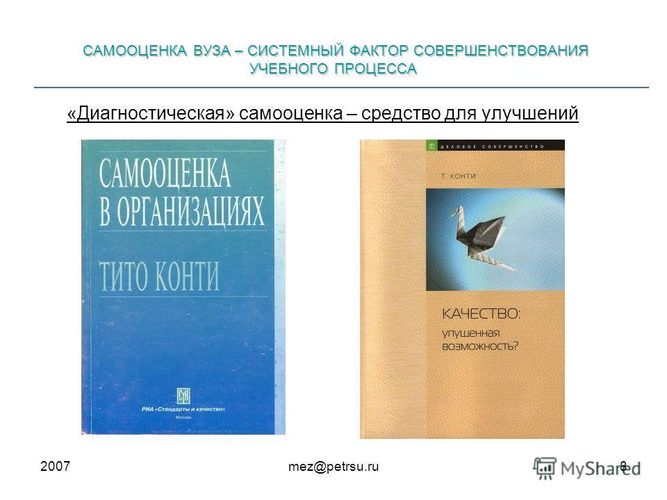 2007mez@petrsu.ru8 САМООЦЕНКА ВУЗА – СИСТЕМНЫЙ ФАКТОР СОВЕРШЕНСТВОВАНИЯ УЧЕБНОГО ПРОЦЕССА «Диагностическая» самооценка – средство для улучшений