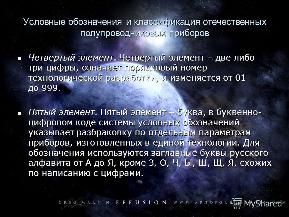 Четвертый элемент. Четвертый элемент – две либо три цифры, означает порядковый номер технологической разработки, и изменяется от 01 до 999. Четвертый элемент. Четвертый элемент – две либо три цифры, означает порядковый номер технологической разработк