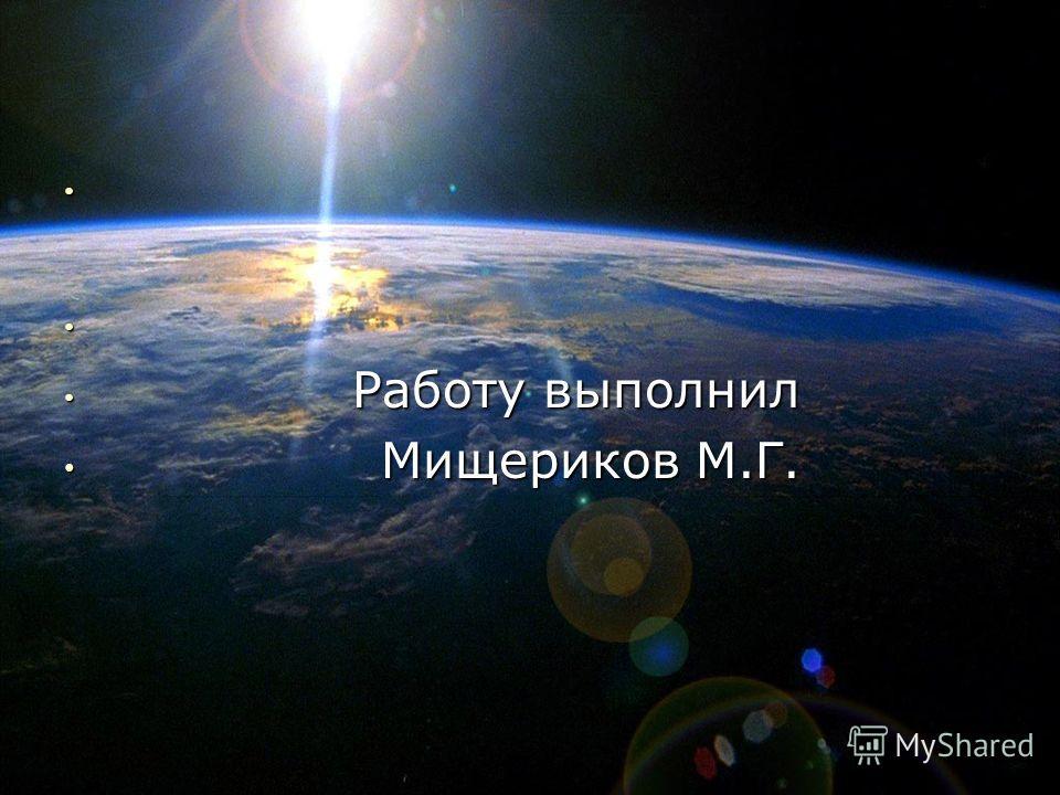 Работу выполнил Работу выполнил Мищериков М.Г. Мищериков М.Г.