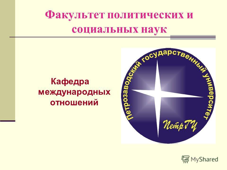 Факультет политических и социальных наук Кафедра международных отношений