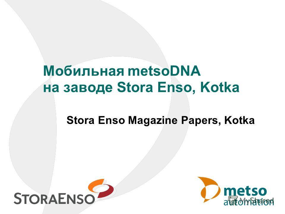 Мобильная metsoDNA на заводе Stora Enso, Kotka Stora Enso Magazine Papers, Kotka