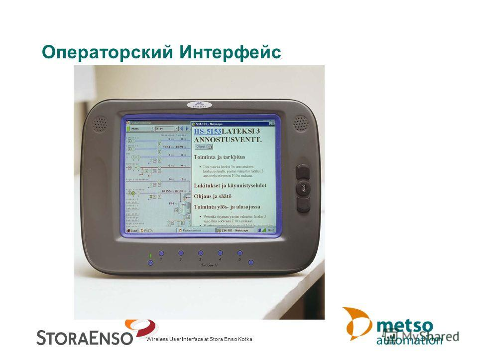 Wireless User Interface at Stora Enso Kotka Операторский Интерфейс