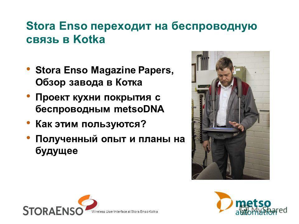 Wireless User Interface at Stora Enso Kotka Stora Enso переходит на беспроводную связь в Kotka Stora Enso Magazine Papers, Обзор завода в Котка Проект кухни покрытия с беспроводным metsoDNA Как этим пользуются? Полученный опыт и планы на будущее