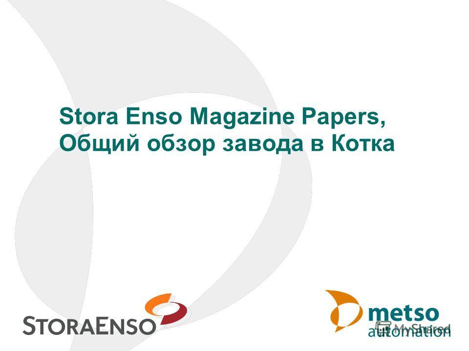 Stora Enso Magazine Papers, Общий обзор завода в Котка