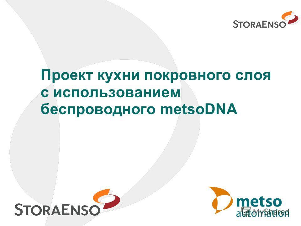 Проект кухни покровного слоя с использованием беспроводного metsoDNA