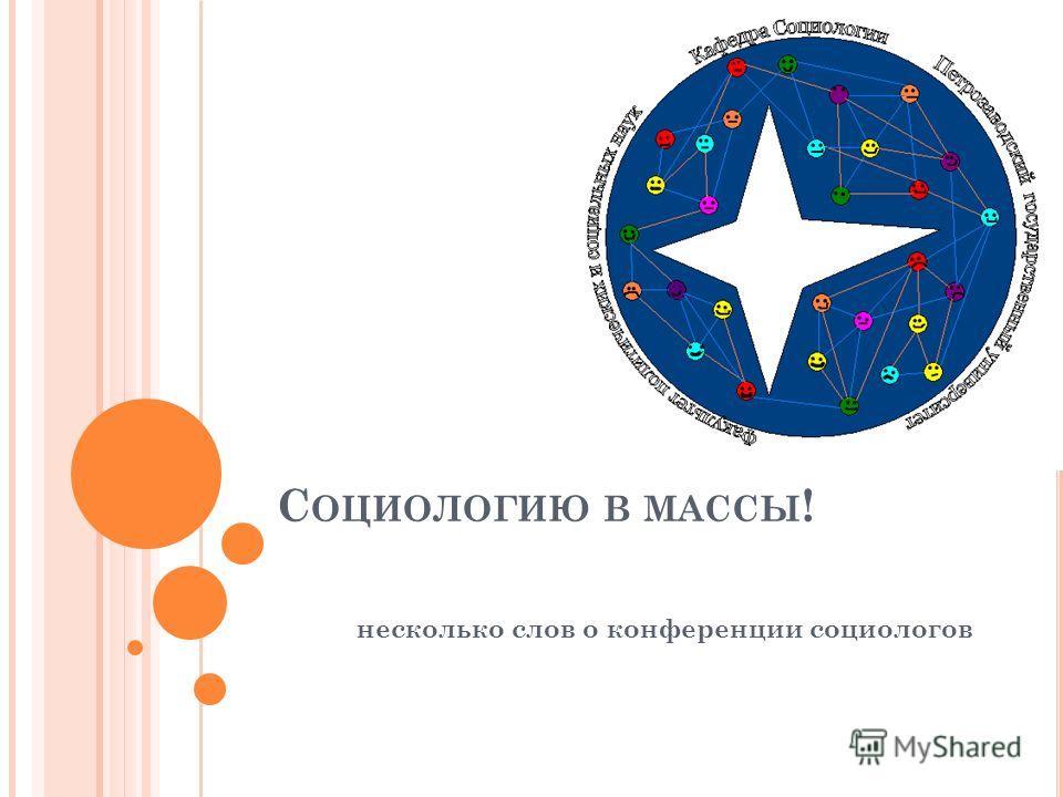 С ОЦИОЛОГИЮ В МАССЫ ! несколько слов о конференции социологов