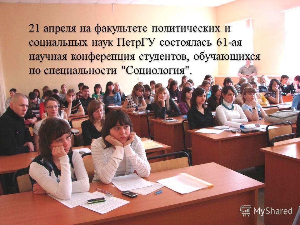 21 апреля на факультете политических и социальных наук ПетрГУ состоялась 61-ая научная конференция студентов, обучающихся по специальности Социология.