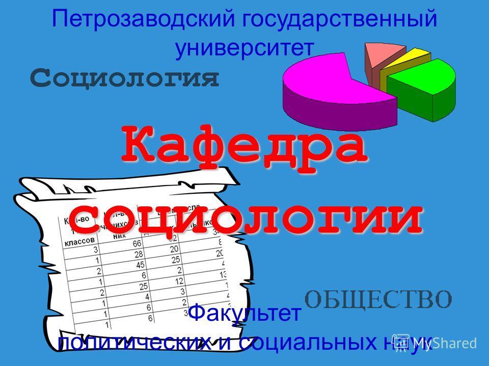 Петрозаводский государственный университет Факультет политических и социальных наук Кафедрасоциологии