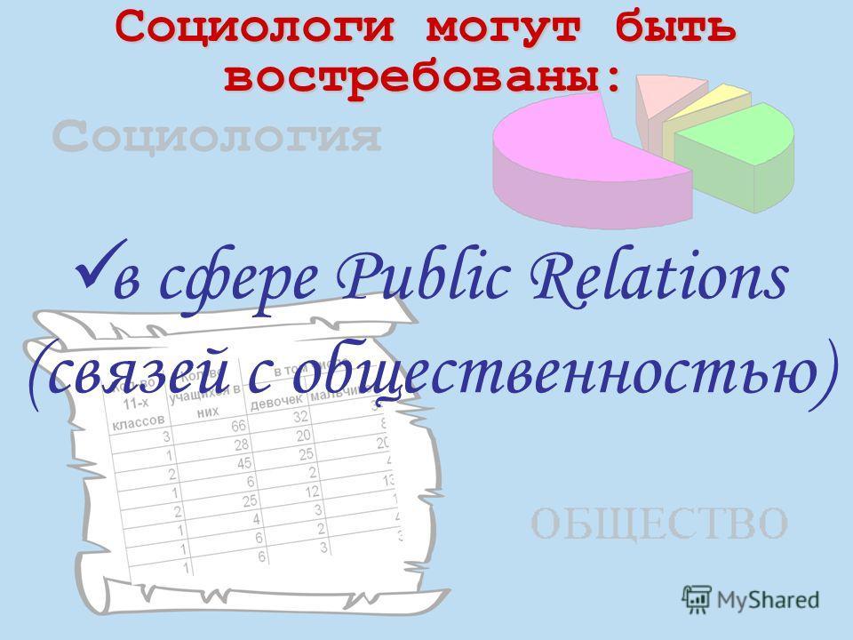 Социологи могут быть востребованы: в сфере Public Relations (связей с общественностью)