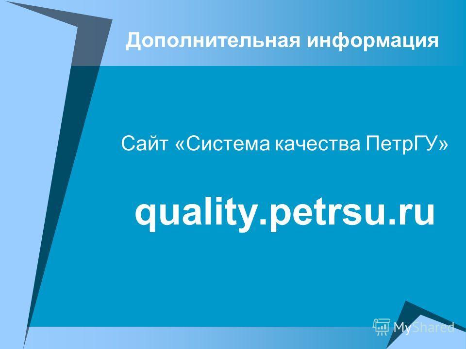 Дополнительная информация Сайт «Cистема качества ПетрГУ» quality.petrsu.ru