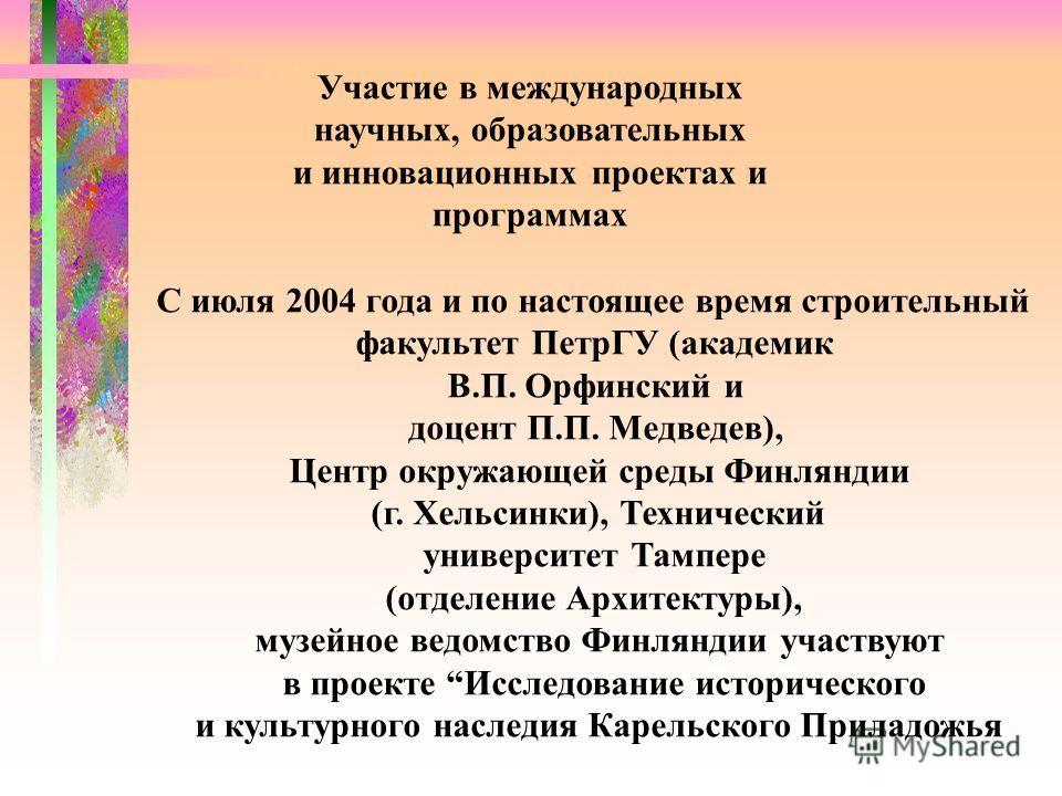 С июля 2004 года и по настоящее время строительный факультет ПетрГУ (академик В.П. Орфинский и доцент П.П. Медведев), Центр окружающей среды Финляндии (г. Хельсинки), Технический университет Тампере (отделение Архитектуры), музейное ведомство Финлянд