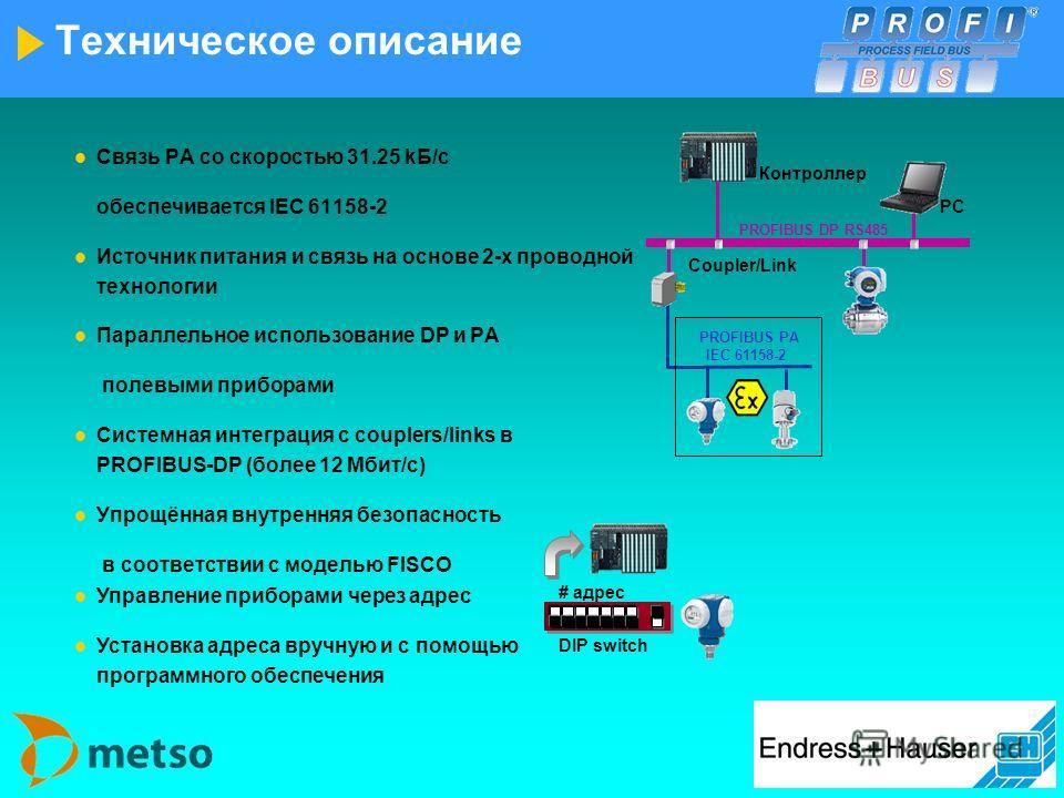 Преимущества системы типовая Управление процессом Распределительная стойка Ex [i] ИП Соединительная коробка Модуль В/Выв Пульт Соединительные элементы PROFIBUS Управление процессом Coupler шины Ex [i]