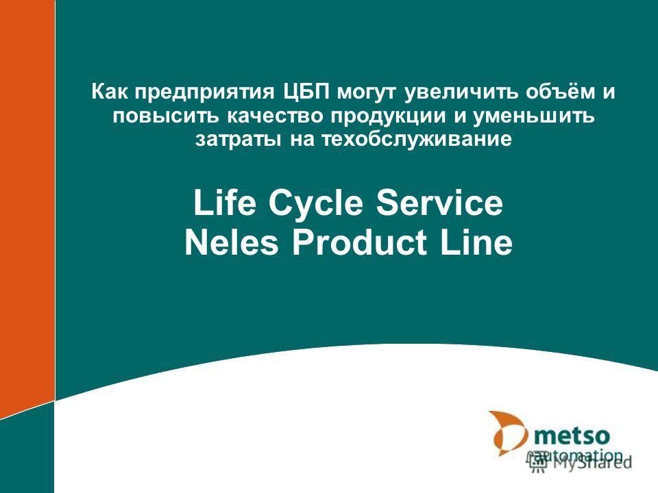 Life Cycle Service Neles Product Line Как предприятия ЦБП могут увеличить объём и повысить качество продукции и уменьшить затраты на техобслуживание