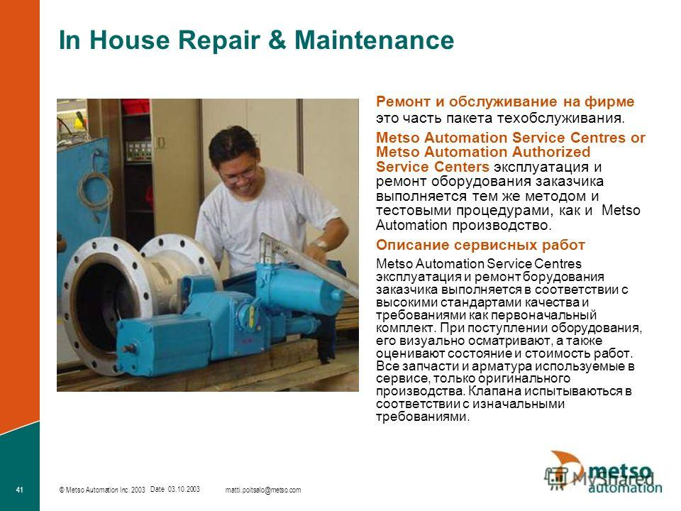 © Metso Automation Inc. 2003 41 matti.poitsalo@metso.com Date 03.10.2003 In House Repair & Maintenance Ремонт и обслуживание на фирме это часть пакета техобслуживания. Metso Automation Service Centres or Metso Automation Authorized Service Centers эк