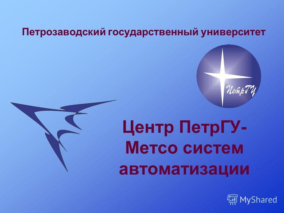 Центр ПетрГУ- Метсо систем автоматизации Петрозаводский государственный университет