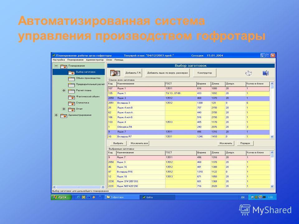 Автоматизированная система управления производством гофротары