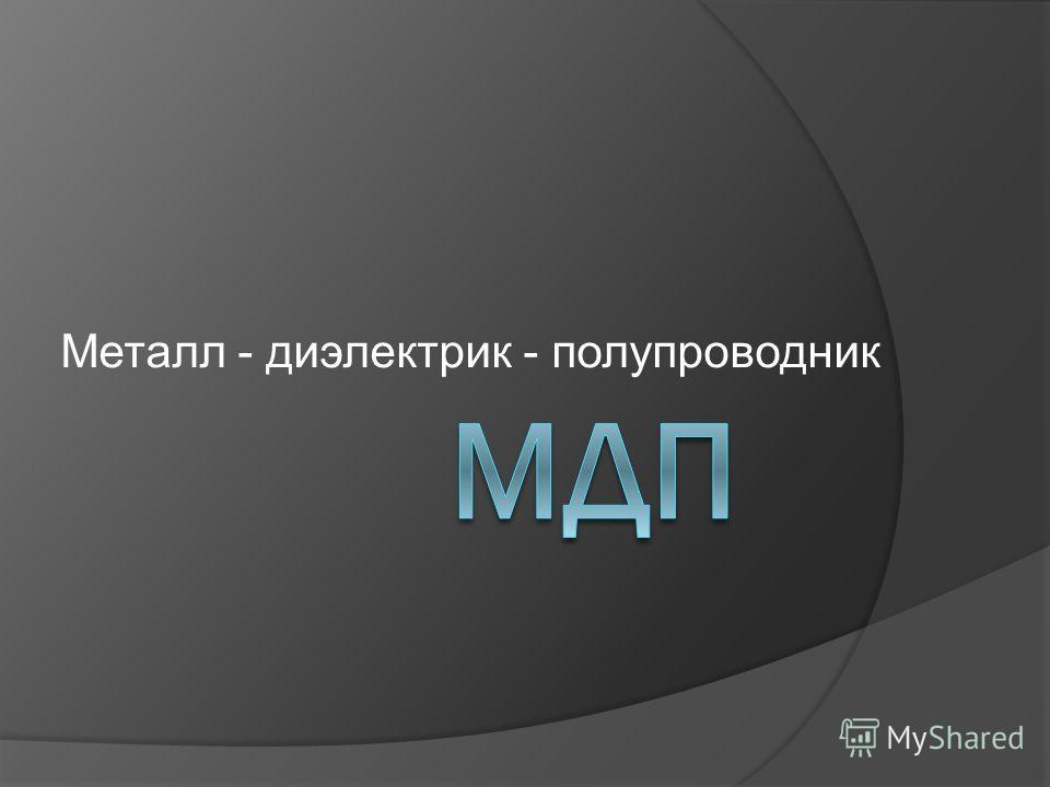 Металл - диэлектрик - полупроводник
