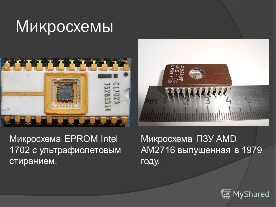 Микросхемы Микросхема EPROM Intel 1702 с ультрафиолетовым стиранием. Микросхема ПЗУ AMD AM2716 выпущенная в 1979 году.