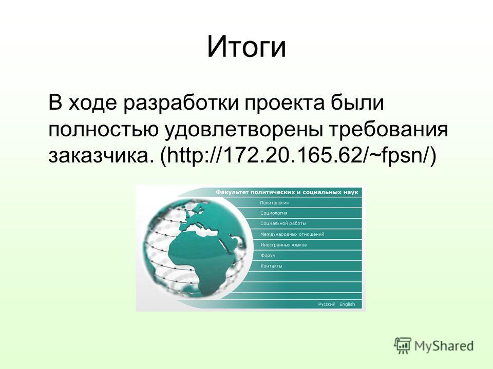 Итоги В ходе разработки проекта были полностью удовлетворены требования заказчика. (http://172.20.165.62/~fpsn/)