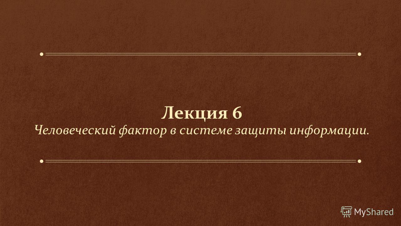 Лекция 6 Человеческий фактор в системе защиты информации.