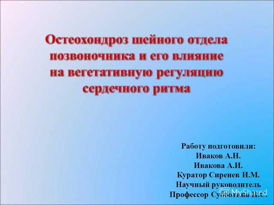 Работу подготовили: Иваков А.Н. Ивакова А.И. Куратор Сиренев И.М. Научный руководитель Профессор Субботина Н.С.