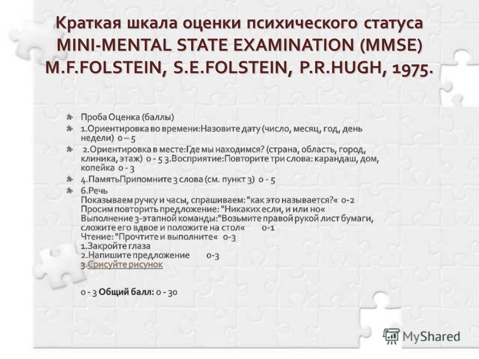 Краткая шкала оценки психического статуса MINI-MENTAL STATE EXAMINATION (MMSE) M.F.FOLSTEIN, S.E.FOLSTEIN, P.R.HUGH, 1975.