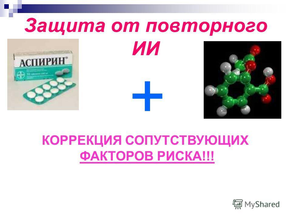 Защита от повторного ИИ + КОРРЕКЦИЯ СОПУТСТВУЮЩИХ ФАКТОРОВ РИСКА!!!
