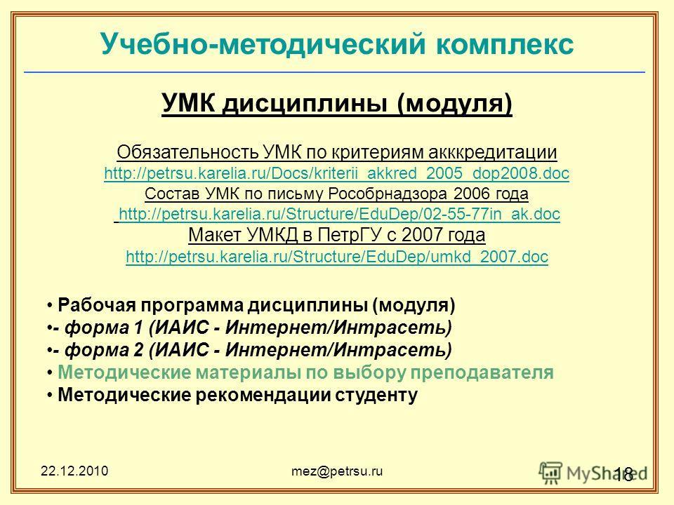 22.12.2010mez@petrsu.ru 18 Учебно-методический комплекс УМК дисциплины (модуля) Обязательность УМК по критериям акккредитации http://petrsu.karelia.ru/Docs/kriterii_akkred_2005_dop2008.doc Состав УМК по письму Рособрнадзора 2006 года http://petrsu.ka