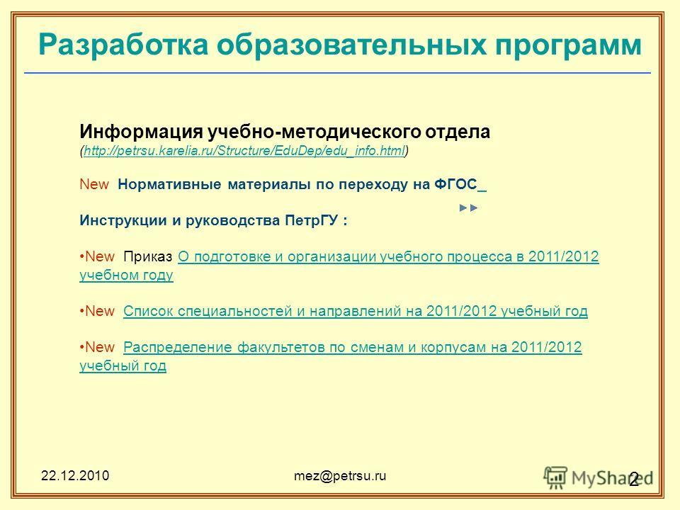 22.12.2010mez@petrsu.ru 2 Разработка образовательных программ Информация учебно-методического отдела (http://petrsu.karelia.ru/Structure/EduDep/edu_info.html)http://petrsu.karelia.ru/Structure/EduDep/edu_info.html New Нормативные материалы по переход