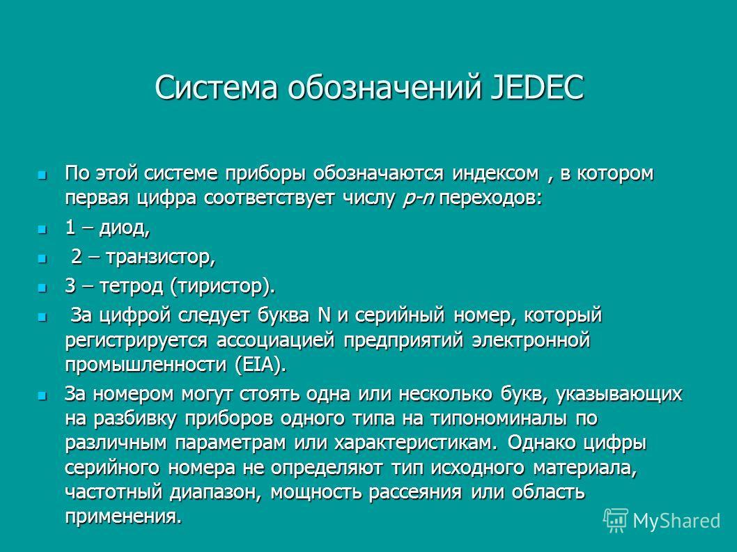 Система обозначений JEDEC По этой системе приборы обозначаются индексом, в котором первая цифра соответствует числу p n переходов: По этой системе приборы обозначаются индексом, в котором первая цифра соответствует числу p n переходов: 1 – диод, 1 –