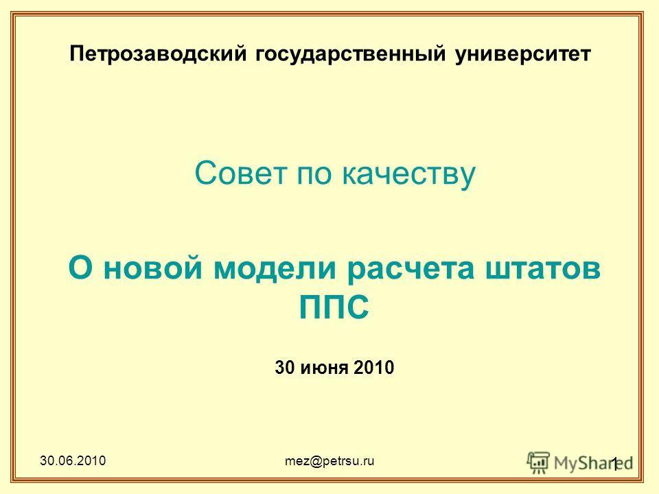 30.06.2010mez@petrsu.ru 1 Петрозаводский государственный университет Совет по качеству О новой модели расчета штатов ППС 30 июня 2010