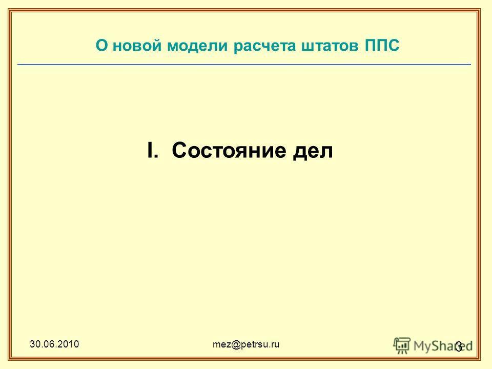 30.06.2010mez@petrsu.ru 3 О новой модели расчета штатов ППС I.Состояние дел