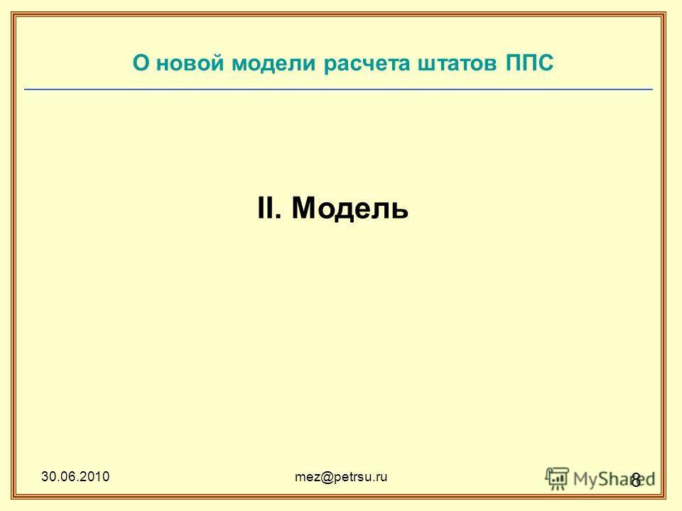 30.06.2010mez@petrsu.ru 8 О новой модели расчета штатов ППС II.Модель
