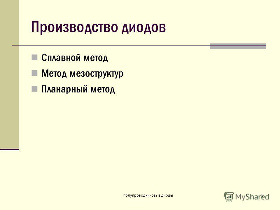 полупроводниковые диоды8 Производство диодов Сплавной метод Метод мезоструктур Планарный метод