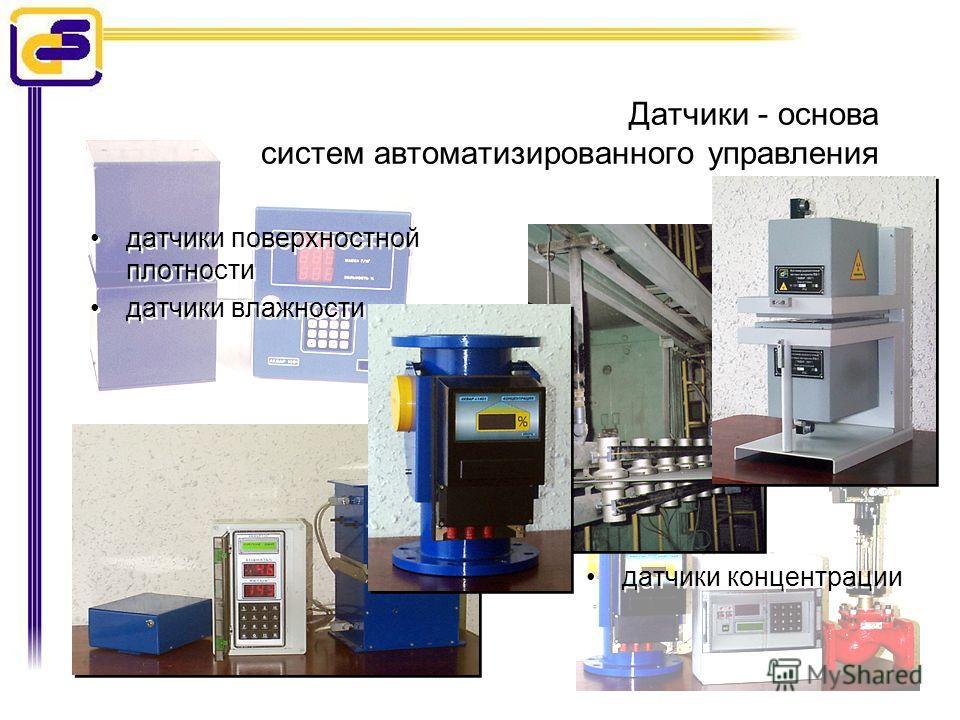 Датчики - основа систем автоматизированного управления датчики поверхностной плотности датчики влажности датчики концентрации датчики поверхностной плотности датчики влажности датчики концентрации