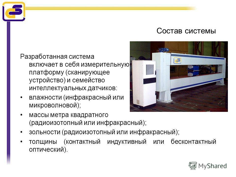 Состав системы Разработанная система включает в себя измерительную платформу (сканирующее устройство) и семейство интеллектуальных датчиков: влажности (инфракрасный или микроволновой); массы метра квадратного (радиоизотопный или инфракрасный); зольно
