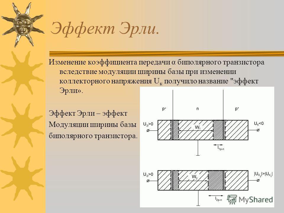 3. 1 Дифференциальные физические параметры БТ в схеме с общей базой. -Дифференциальный коэффициент передачи тока эмиттера: -Сопротивление эмиттерного перехода r э :, (I к = const). -Cопротивление коллекторного перехода r к :, (I э = const). - Коэффиц