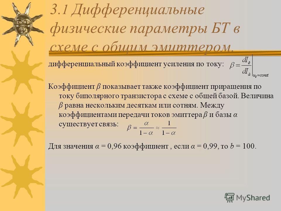 Эффект Эрли. Изменение коэффициента передачи α биполярного транзистора вследствие модуляции ширины базы при изменении коллекторного напряжения U к получило название эффект Эрли». Эффект Эрли – эффект Модуляции ширины базы биполярного транзистора.