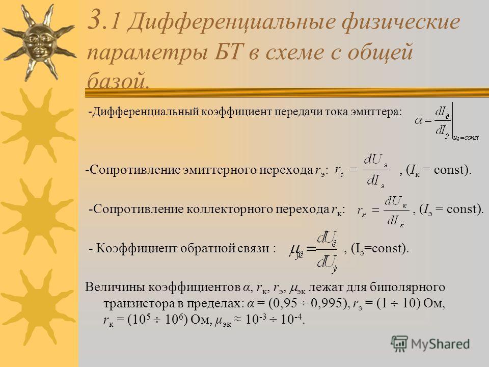 3. Схемы включения биполярного транзистора. а) с общей базой (входные параметры – ток эмиттера и напряжение на коллекторе, выходные – ток коллектора и напряжение на эмиттере); б) с общим эмиттером (входные параметры – ток базы и напряжение на эмиттер