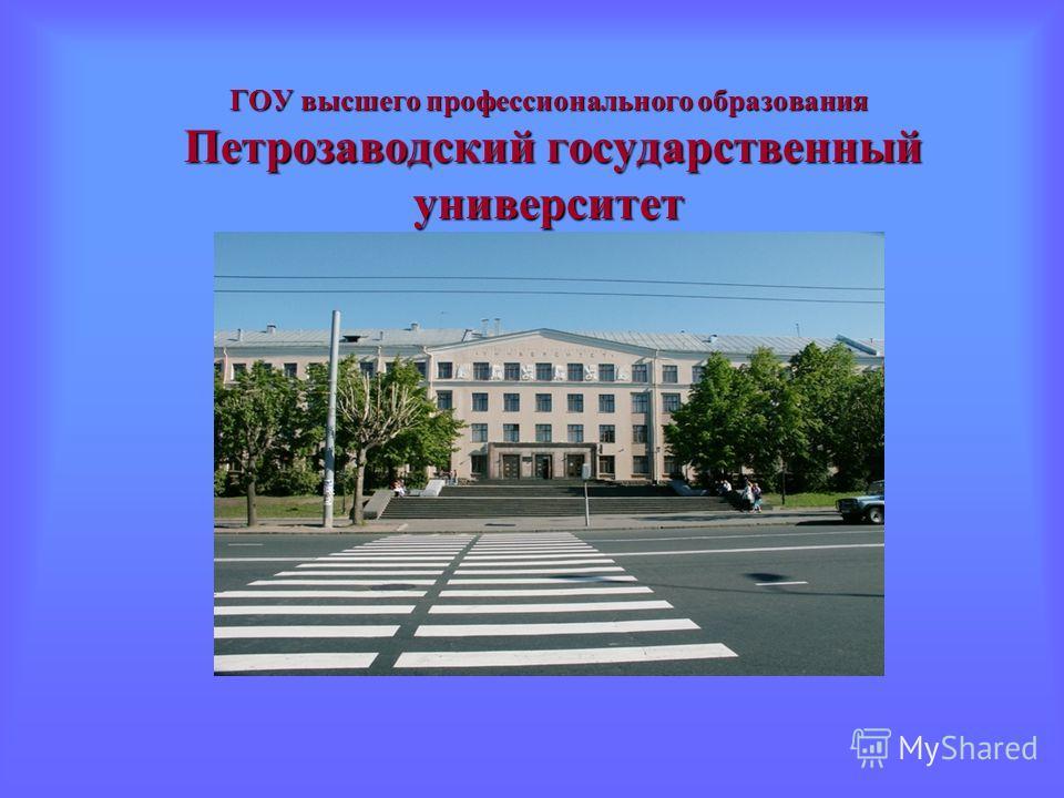 ГОУ высшего профессионального образования Петрозаводский государственный университет