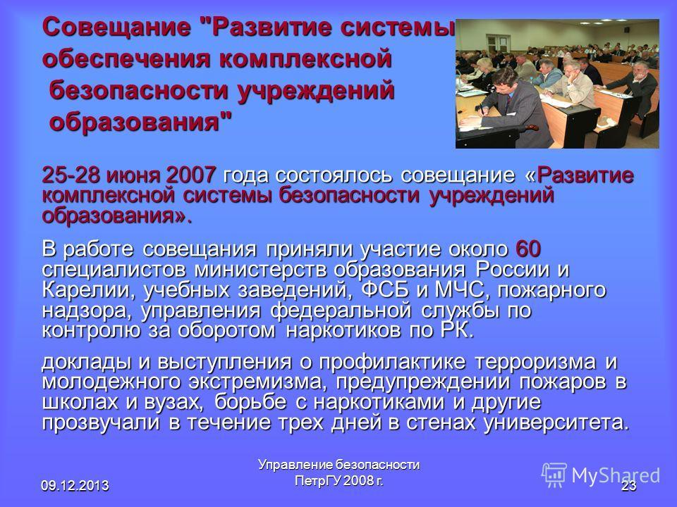 09.12.2013 Управление безопасности ПетрГУ 2008 г. 23 Совещание