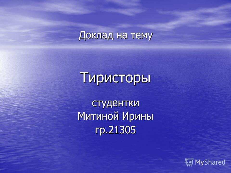 Тиристоры Доклад на тему студентки Митиной Ирины гр.21305