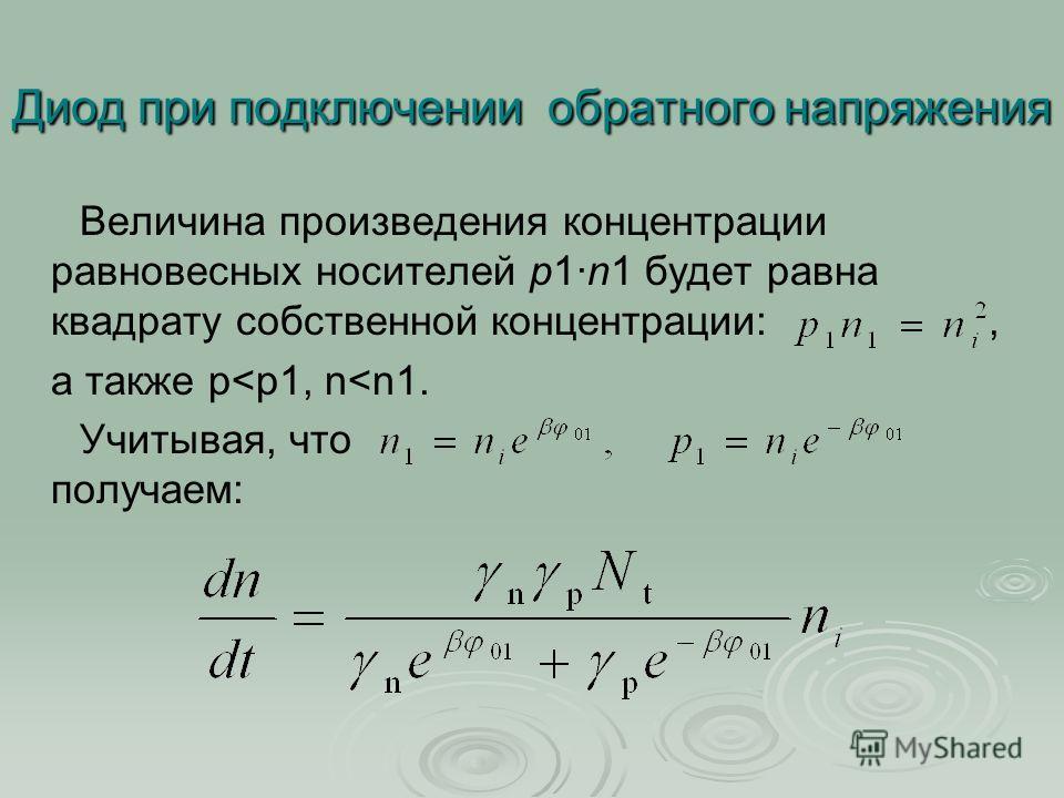 Диод при подключении обратного напряжения Величина произведения концентрации равновесных носителей p1·n1 будет равна квадрату собственной концентрации:, а также p