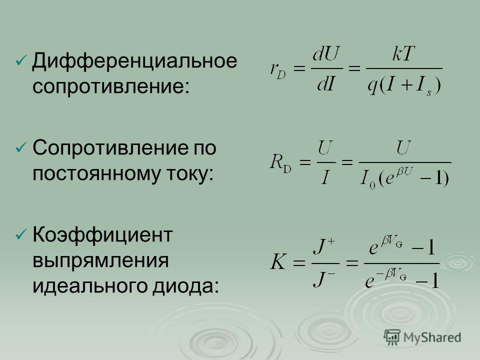 Дифференциальное сопротивление: Сопротивление по постоянному току: Коэффициент выпрямления идеального диода: