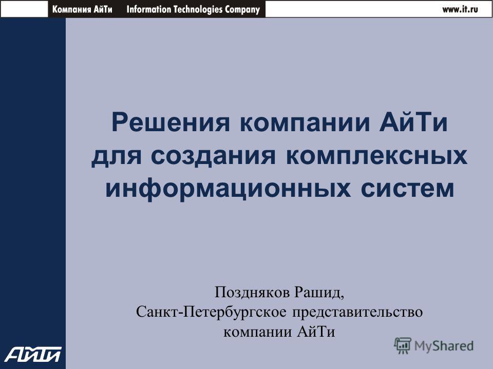 Решения компании АйТи для создания комплексных информационных систем Поздняков Рашид, Санкт-Петербургское представительство компании АйТи